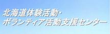 北海道体験活動・ボランティア活動支援センター