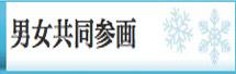札幌市市民まちづくり局男女共同参画室(DV相談窓口)