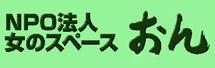 NPO法人 女のスペース・おん(札幌市)