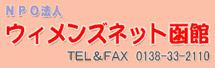 NPO法人 ウィメンズネット函館(函館市)