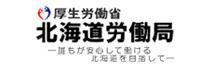 厚生労働省 北海道労働局