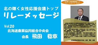 トップメッセージ北海道農業協同組合中央会
